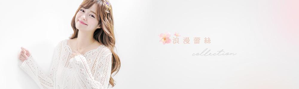 0309-蕾絲雕花