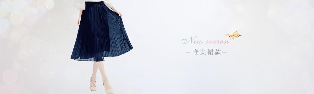 0315-裙子