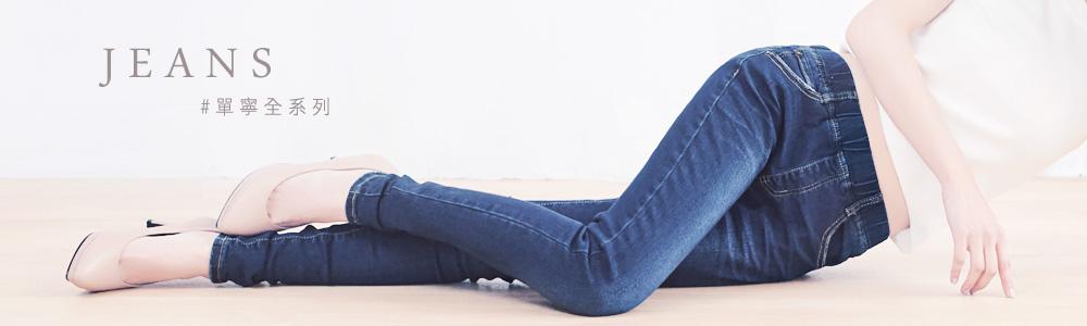 0323-牛仔褲