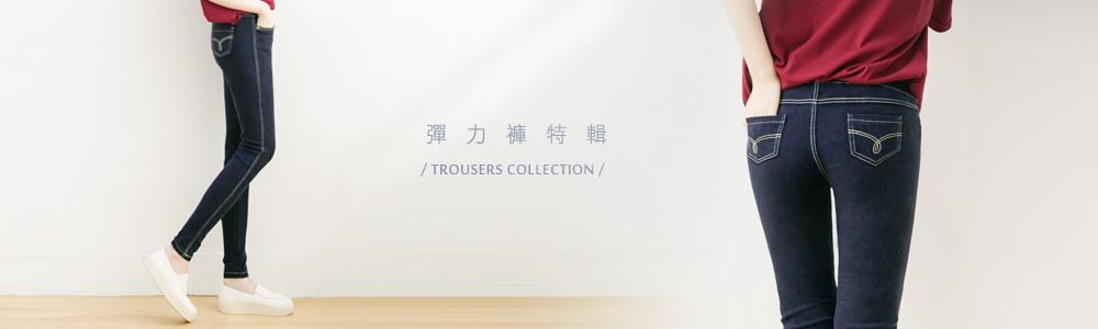 0420-長褲
