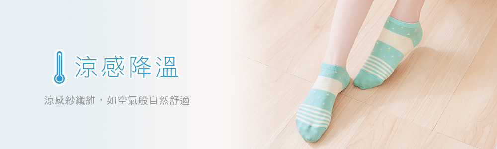 0831-socks