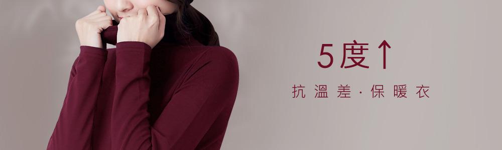 1208-保暖衣褲