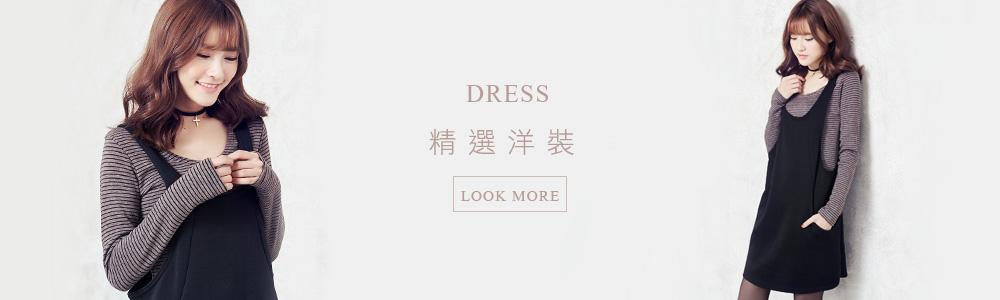 1205-洋裝