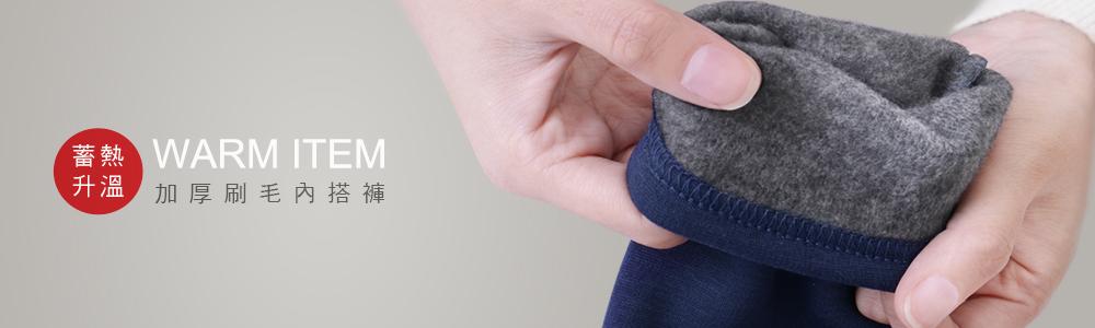 0123-保暖褲