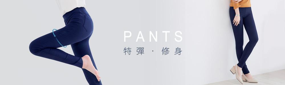 0413-長褲