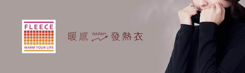 1017-保暖衣褲