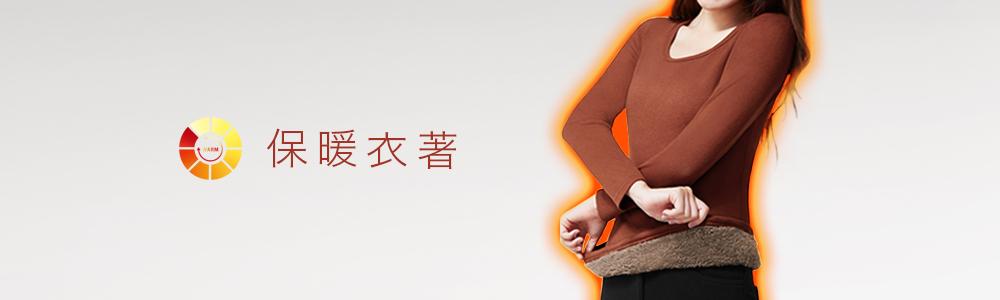 0118-保暖衣褲