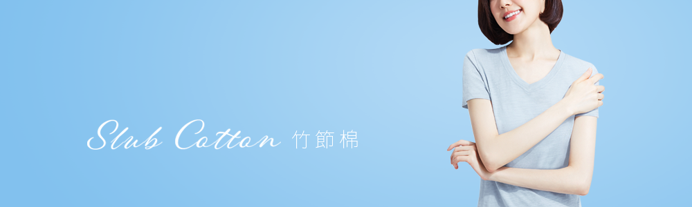 0412_竹節棉