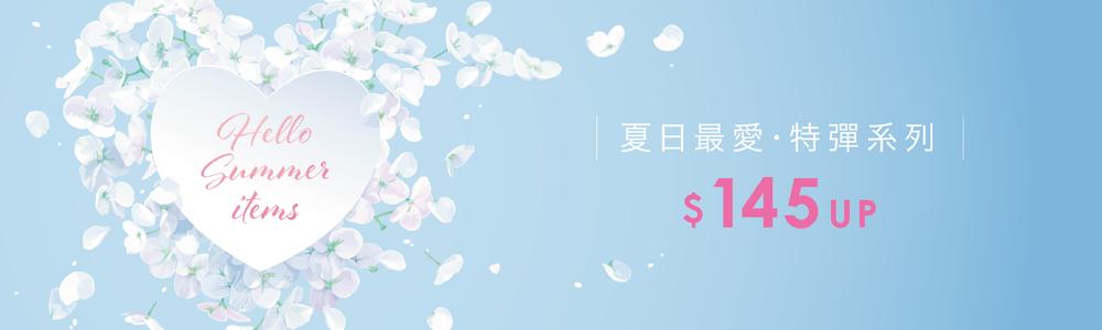 0513- 夏日最愛