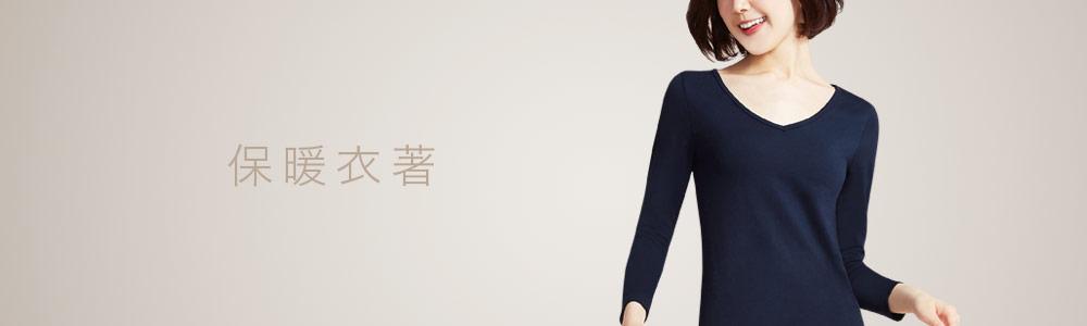 1007-保暖衣褲
