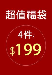 【一件只要49元】春夏福袋四件組