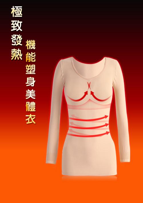 升溫塑身美體發熱衣