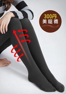 彈力保暖300丹美腿壓力褲襪