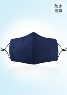 防潑水透氣機能口罩