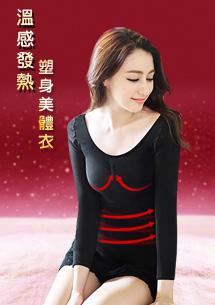 高機能塑身美體發熱衣
