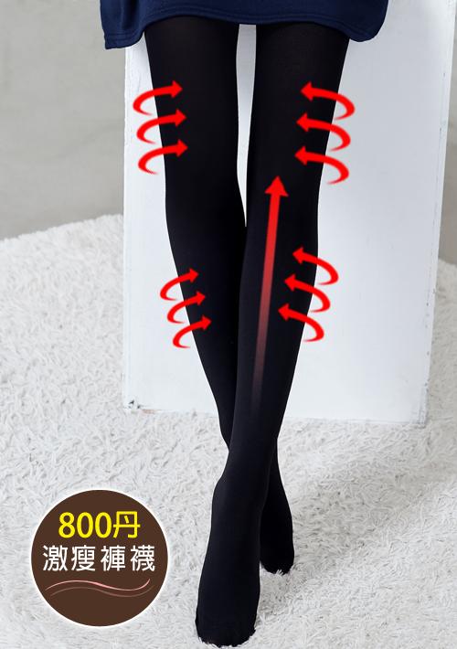 激瘦提臀包腳彈性褲襪