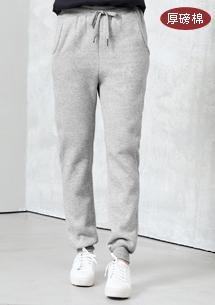 休閒舒適厚磅棉刷毛褲