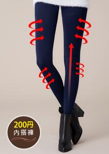 激瘦200丹九分內搭褲