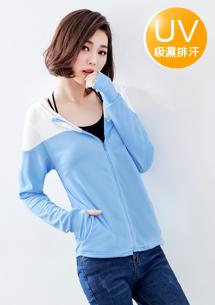 時尚配色吸排抗UV外套