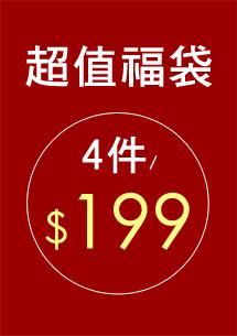 【一件只要49元】秋冬福袋四件組